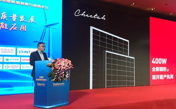 晶科能源出席第四届中国能源发展论坛400瓦Cheetah系列吸睛