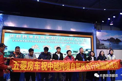 中越跨境自驾旅游2019双百行动盛大开幕