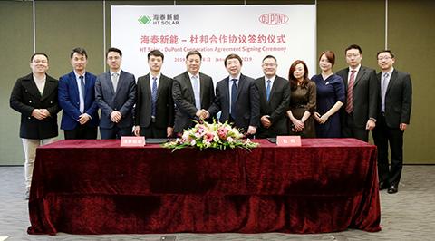 杜邦光伏解决方案与海泰新能科技签署战略合作协议