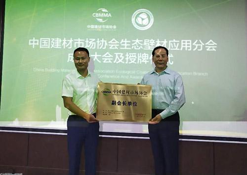 中国建材市场协会生态壁材应用分会成立