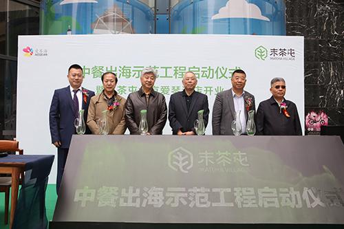 中餐出海示范工程启动仪式在京举行