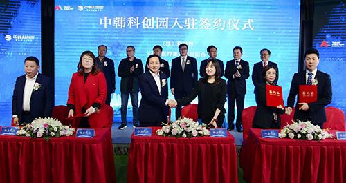 中韩科创园启动发布会暨揭牌仪式在青岛天安数码城举行