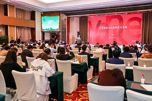 2019第四届中国绿色建造论坛暨国家住宅联盟第七届成员大会在京举行