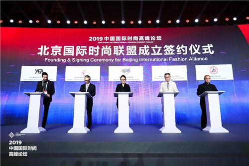 法国设计师协会签约加入北京首个国际时尚联盟