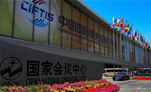 2019年中国国际服务贸易交易会意向签约千亿美元创新高