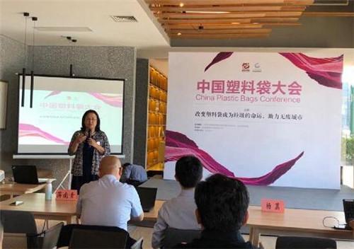 中国塑料袋大会在京召开