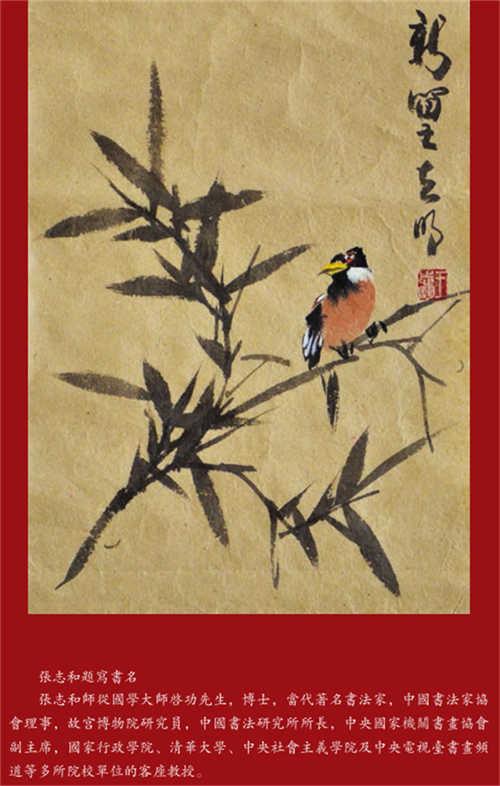 花鸟鱼虫得意趣  笔墨色彩工精神