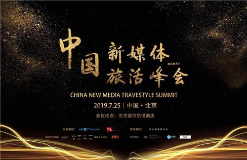 新消费、新生活!2019中国新媒体+旅活峰会即将开幕