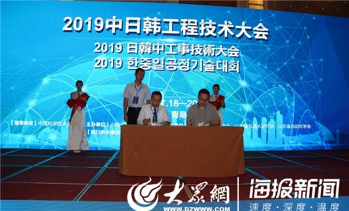 2019中日韩工程技术大会开幕   中日韩近300位专家学者齐聚青岛