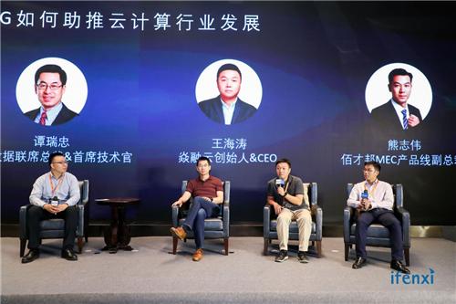 企业云高峰论坛在京举行,各界嘉宾共论云化新趋势