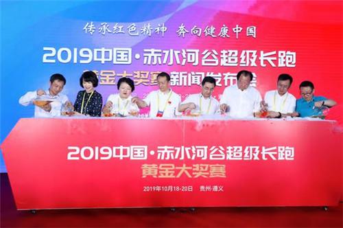 2019中国・赤水河谷超级长跑黄金大奖赛10月开跑 冠军将获黄金大奖