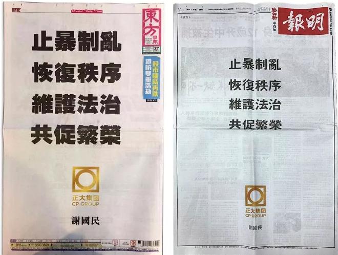正大集团资深董事长谢国民先生就香港局势发出倡议