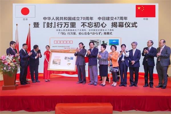 国之交在于民相亲 中日文化纪念封揭幕仪式在京举行