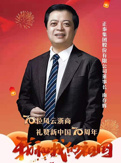 南存辉:总书记中华人民共和国成立70周年大会上的讲话感想