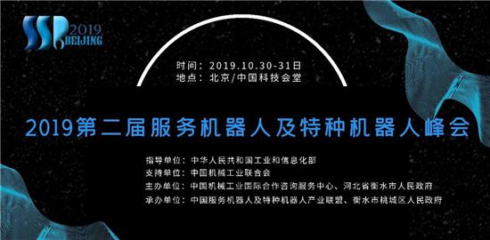 2019第二届服务机器人及特种机器人峰会即将在京召开