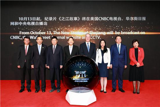 纪录片《之江故事》全球首发仪式在京举行