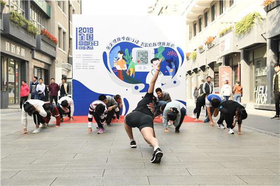 2019年全国高血压日主题宣传活动在京举行