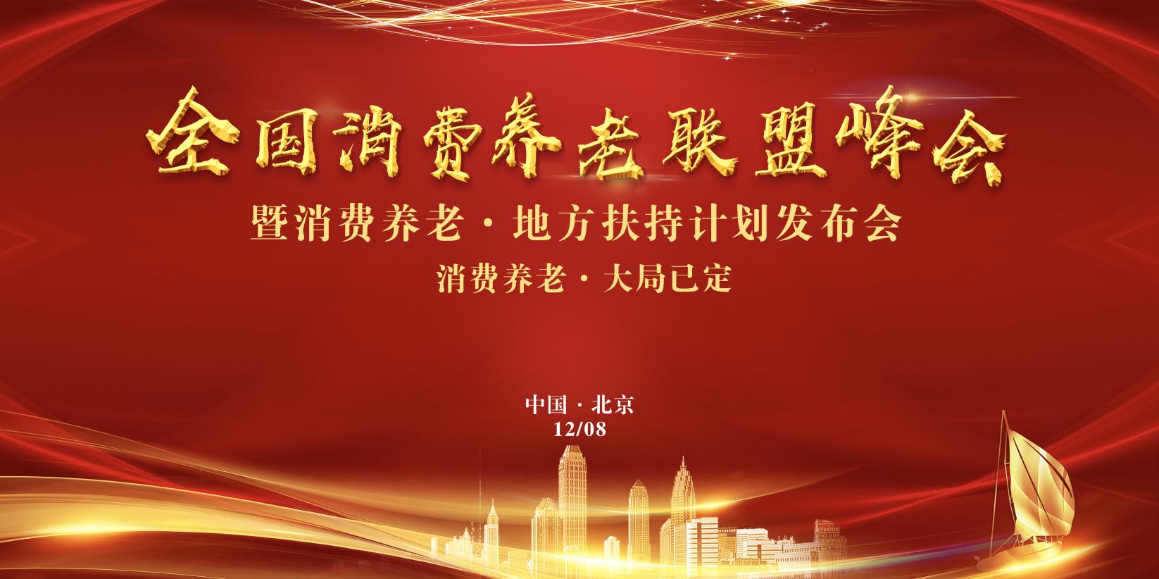 伴聚全国消费养老联盟峰会在京召开,各行各业规范运营全民养老
