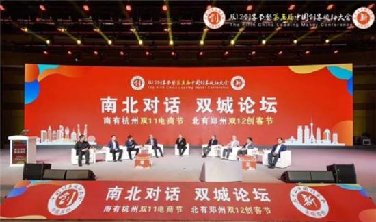 """第五届中国创客领袖大会郑州隆重举行 1800余名嘉宾共推""""双创"""""""
