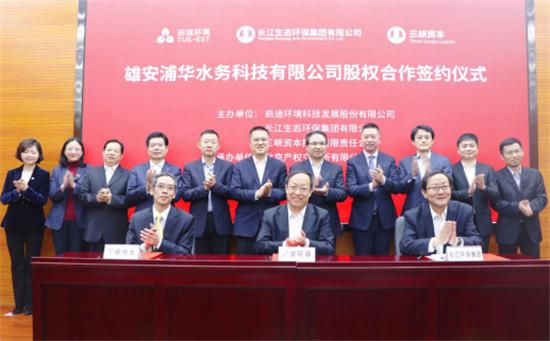 三峡集团与启迪环境携手合作 共同参与长江大保护