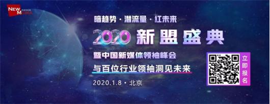 十大亮点!2020新盟盛典将于2020年元月8日在京开启