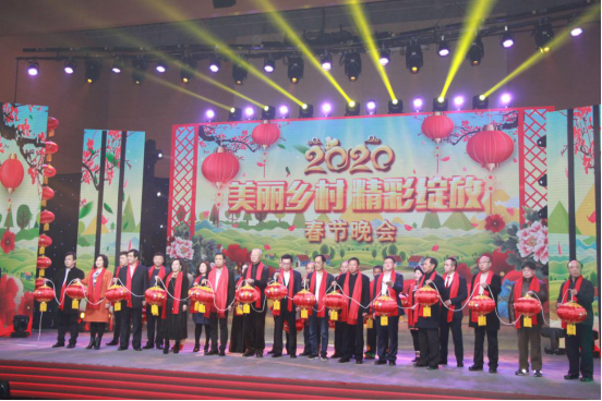 """2020""""美丽乡村精彩绽放"""" 春节晚会在北京隆重举行"""