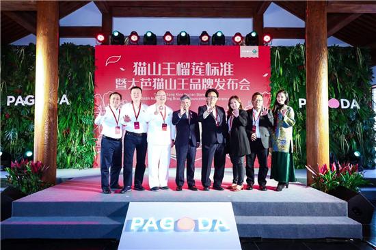 百果园在京举办猫山王榴莲标准发布会 推出大芭猫山王品牌