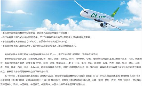 今夜春秋航空派出包机赴日接武汉旅客返乡