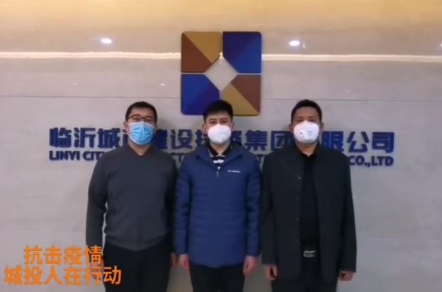 一线现场:临沂城投集团抗击疫情这样做
