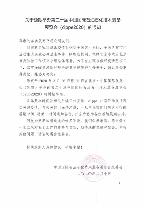 第二十届中国国际石油石化技术装备展览会延期举办