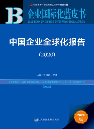 CCG最新发布的《中国企业全球化报告(2020)》蓝皮书要点整理