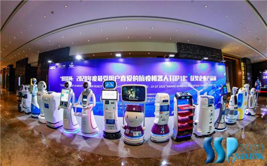 2020国际服务机器人产业论坛发出哪些前瞻信号?