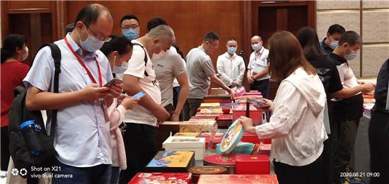 2020(第二十六届)中国月饼文化节在京开幕