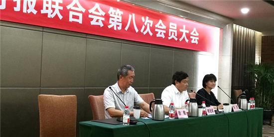 王玉献当选全国商报联合会副会长