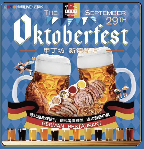 甲丁坊新德餐吧德国啤酒节美食节举办现场