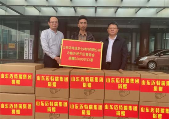 24000只口罩!山东迈特瑞集团向临沂经开区捐赠防疫物资
