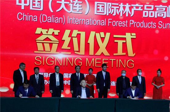 """2020首届中国(大连)国际林产品高峰论坛""""成功举办"""