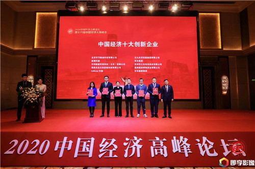 """伟东集团荣膺""""2020中国经济十大创新企业"""""""