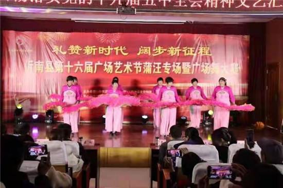 沂南县十六届广场艺术节暨广场舞大赛在蒲汪举办