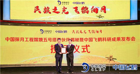 继星飞帆伴嫦娥五号登月 中国飞鹤全球首发母乳研究成果
