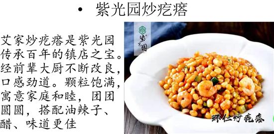 紫光园畅销食品 艾家炒疙瘩历史典故