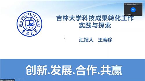 """高师平台首次召开""""东北区域成果转化工作经验线上交流会"""""""
